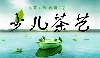 互动吧-【上海青浦茶艺免费体验课】半盏淳茶方寸润,修德养性净心灵