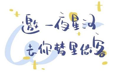 互动吧-晚安,广州 / 深圳   8.5~8.9 道晚安的你是否会有故事续集
