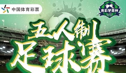"""互动吧-2019年中国体育彩票""""竞彩梦想杯""""五人制足球赛"""