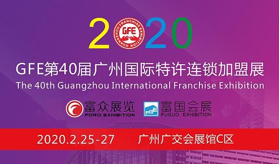 2020第40届广州国际餐饮加盟展