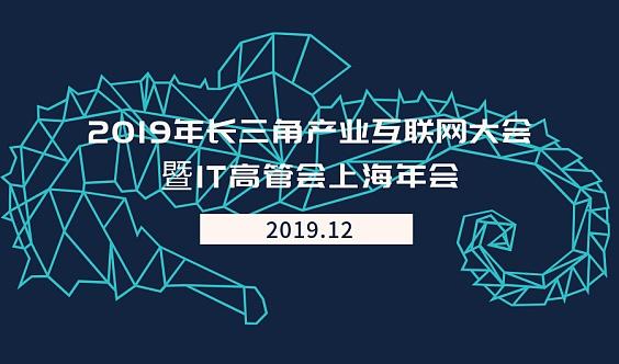 【通知】2019年长三角产业互联网大会暨IT高管会上海年会