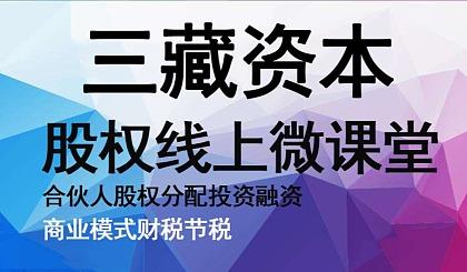 互动吧-三藏股权线上微课堂(广州荔湾站):投融资、商业模式、股权分配、财税节税