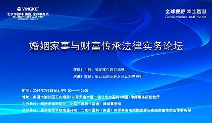 互动吧-盈科南通婚姻家事与财富传承法律实务论坛火热报名中!