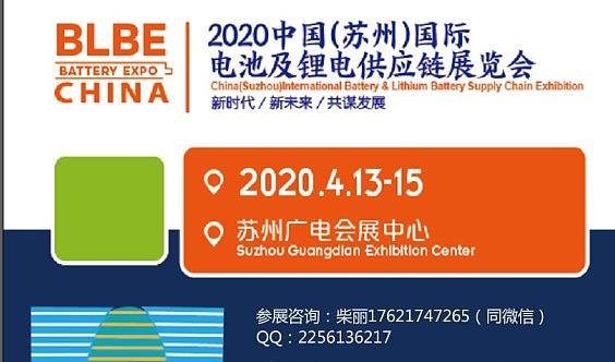 BLBE2020中国(苏州)国际电池及锂电供应链展览会