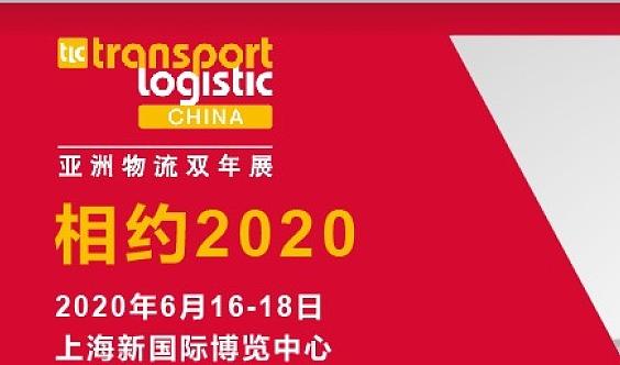2020年亚洲物流双年展/第二十届中国国际运输与物流博览会