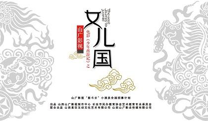 互动吧-《少年西游记女儿国》首映礼暨童星见面会,邀你免费看电影!