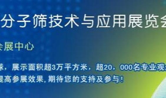 2020第六届中国(上海)国际分子筛技术与应用展览会