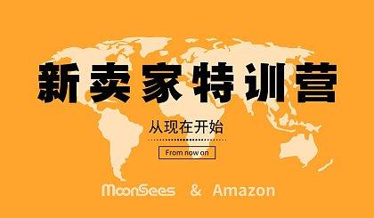 互动吧-亚马逊新卖家特训营(新卖家入门课程+选品高阶+实操视频课程)——九月