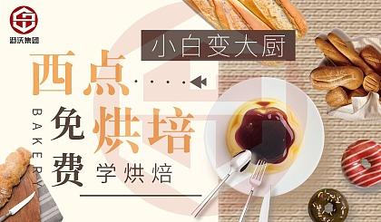 互动吧-西式面点丨上海补贴培训