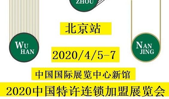 第56届北京国际连锁加盟展览会2020年4月5日