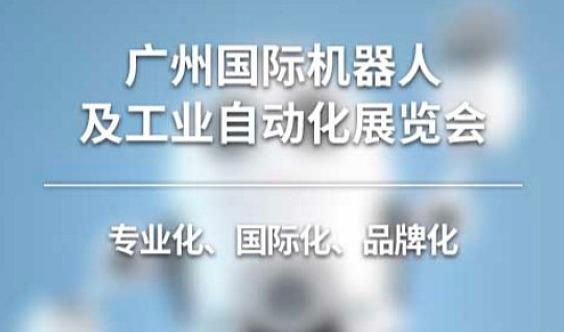 「机器人展」2020第七届广州国际工业自动化展览会