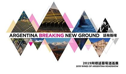 互动吧-【长沙站】2019阿根廷葡萄酒巡展