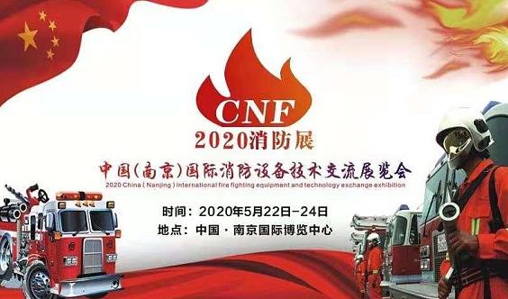 热点消防展-2020消防展南京消防展消防器材展