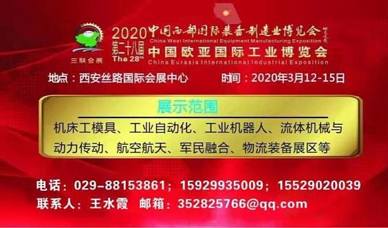 2020第28届中国西部国际装备制造业博览会