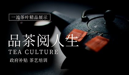 互动吧-茶艺师政府补贴培训!开课啦!!!颁发《茶艺师五级》职业技能证书