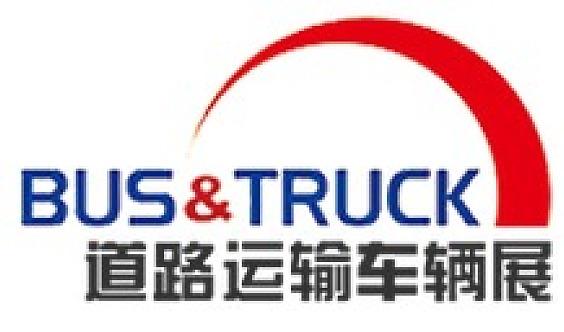 2020年北京客车及零部件展