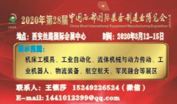 2020年第28届中国西部国际装备制造业博览会