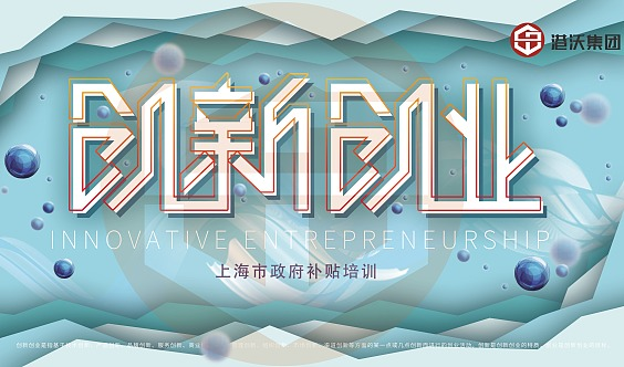 创业能力丨上海补贴培训