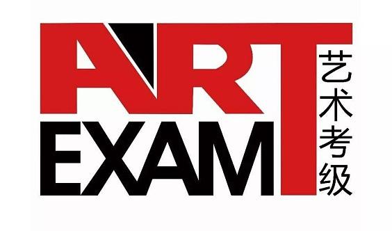 文化和旅游部艺术发展中心全国表演考级报考简章
