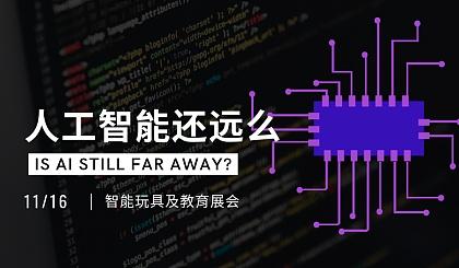 互动吧-2019中国(杭州)国际智能玩具与教育博览会