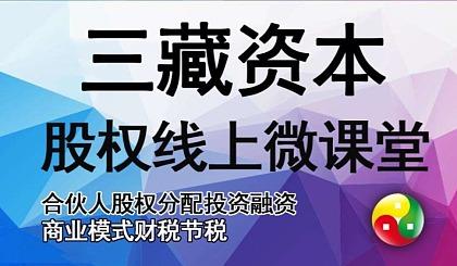 互动吧-三藏股权线上微课堂(苏州站):投融资、商业模式、股权分配、财税节税