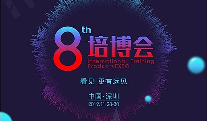 互动吧-2019国际培训产品博览会(2019.11.28-30 深圳)