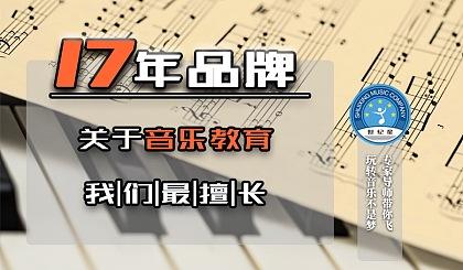 互动吧-『南山学乐器』17年品牌百分百专注,不忘初心「以音会友」世纪星欢迎您来!