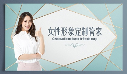 互动吧-北京时尚女人【形象定制管家】