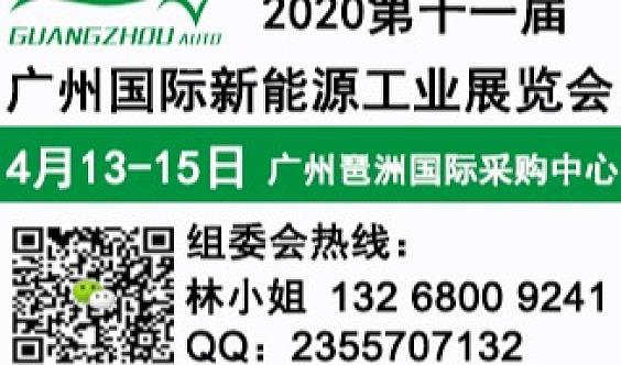 「广州新能源汽车展」2020中国新能源汽车展览会