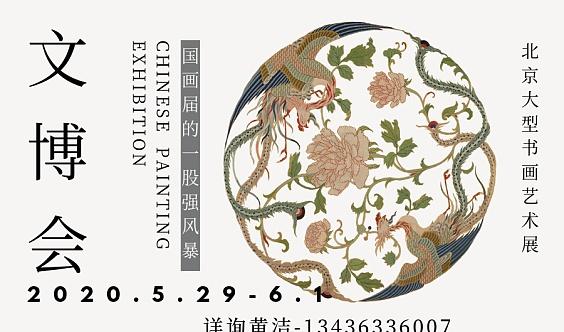 2020文创展|北京文博会