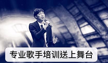 互动吧-深圳学唱歌,酒吧歌手培训,学唱歌难不难