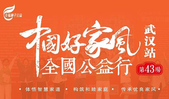 《中国好家风·全国公益行》武汉站