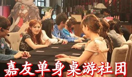 互动吧-12-21嘉友单身交友桌游,每周六缘分局!单身聚会,相约聚餐!