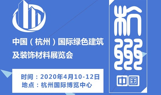 中国(杭州)国际绿色建筑及装饰材料展览会