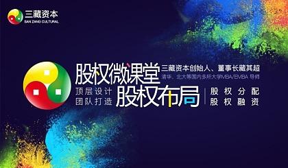 互动吧-三藏资本臧其超股权线上微课堂(威海站):股权分配、股权激励、股权布局