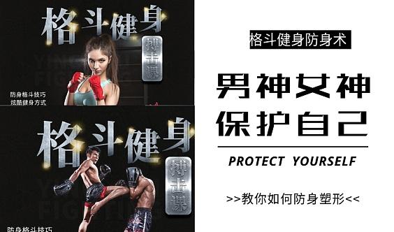 免费体验英武格斗散打搏击课,炫酷健身、减脂修身、格斗防身,秒变男神女神
