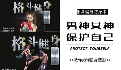 互动吧-【免费两周畅练】英武格斗散打搏击课,炫酷健身、减脂修身、格斗防身,秒变男神女神