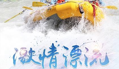 互动吧-同讯体育 | 又到一年玩水季之大柳溪溯溪+雷峰漂流