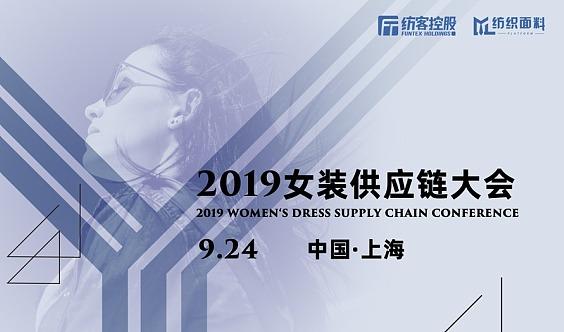 2019女装供应链大会【500家参会企业名单】