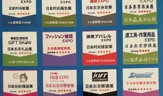 东京国际礼品博览会 2020日本礼品智能家居用品展