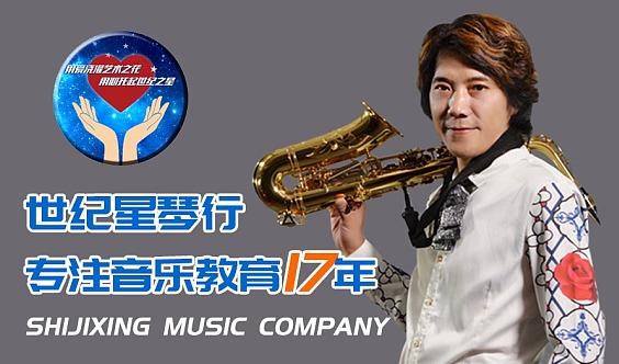 中国著名萨克斯演奏家张国华 带你走进萨克斯世界