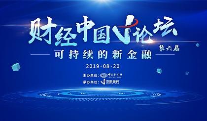 互动吧-第六届财经中国V论坛——可持续的新金融
