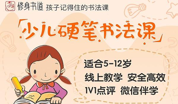 互动吧-7天名师1对1精品课,每天15分钟,教孩子写一手漂亮字