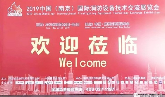 2020消防展览会丨南京消防展览会丨2020消防展览交流会丨