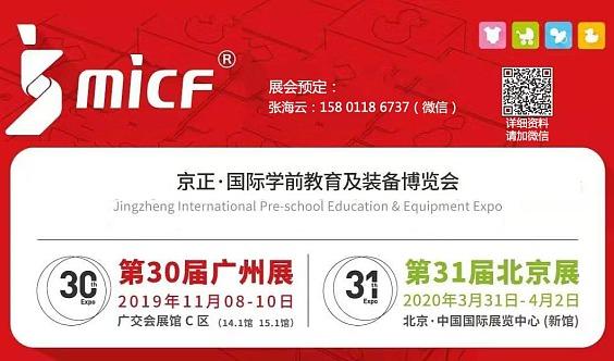2020年京正·国际学前教育及装备博览会