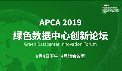 互动吧-2019绿色数据中心创新论坛(深圳)