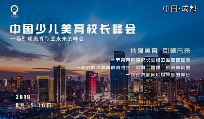 互动吧-【中国少儿美育校长峰会-成都站】美育机构问题一站解决