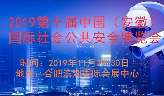 2019第十届中国(安徽)国际社会公共安全博览会