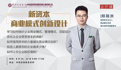 互动吧-郑翔洲  新资本商业模式创新设计  重庆站
