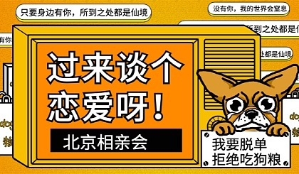 互动吧-周末相亲会,北京单身精英相亲party与你不离不弃 单身说拜拜!